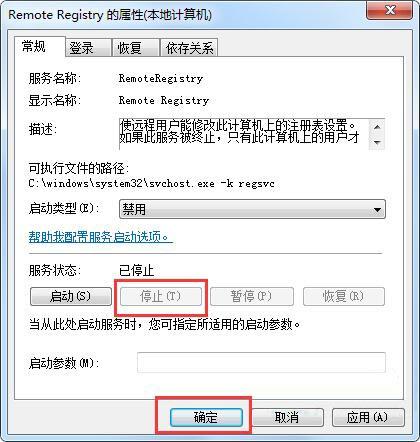 remote registry服务