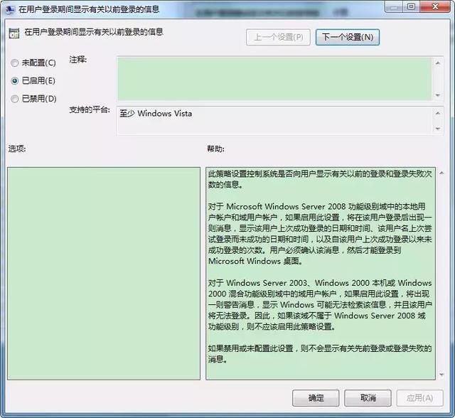 在用户登录期间显示有关以前登录的信息