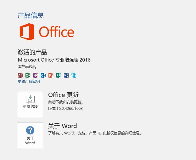 Microsoft office 专业增强版 2016
