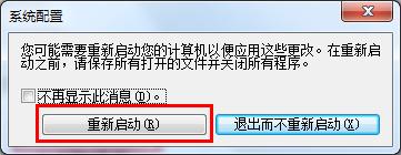 重新启动计算机以便应用这些更改