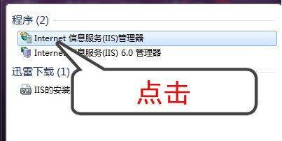 Internet信息服务管理器