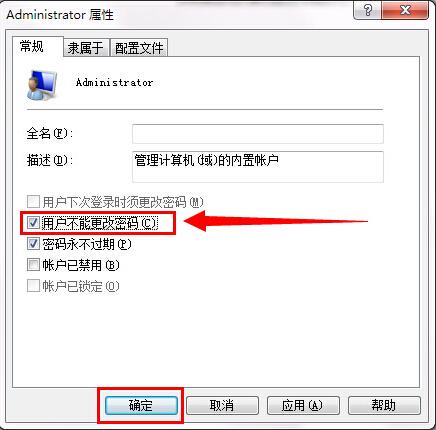 Administrator 勾选用户不能更改密码