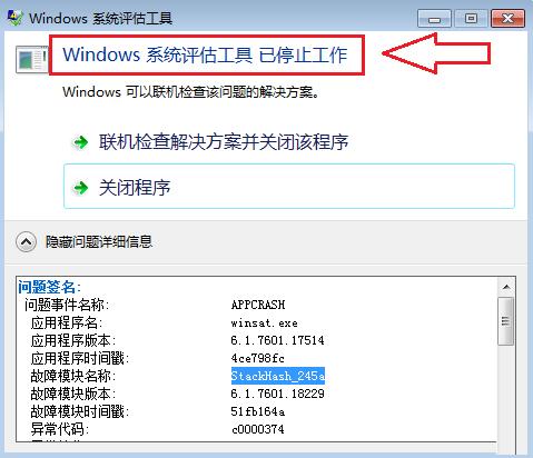 Windows 系统评估工具 已停止工作