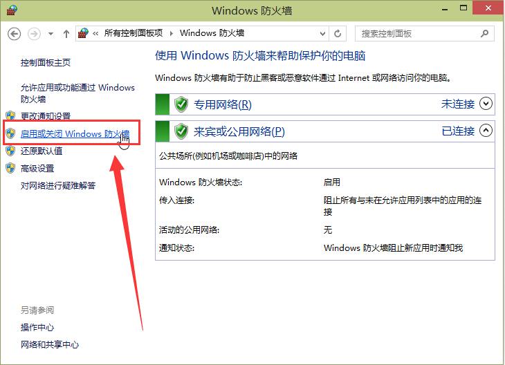 启用或关闭 Windows 防火墙