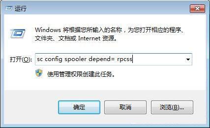 无法启动print spooler服务