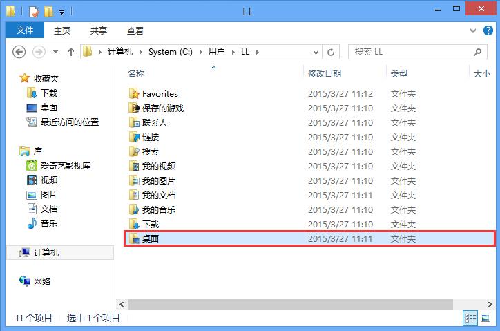 桌面 文件夹