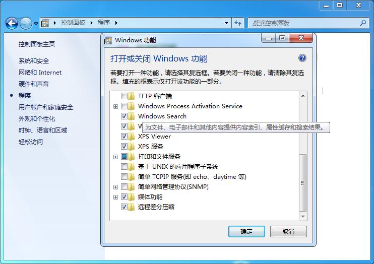 Windows 功能