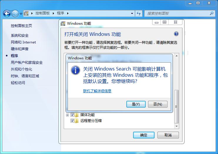 关闭 Windows Search