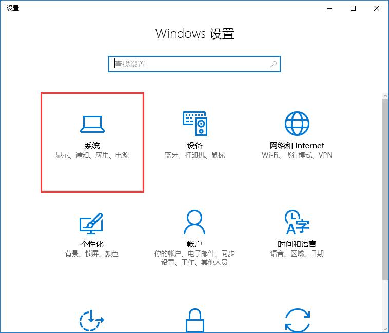 Windows 设置 - 系统