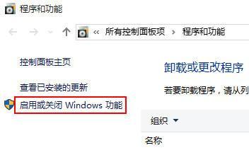 启用或关闭 Windows 功能