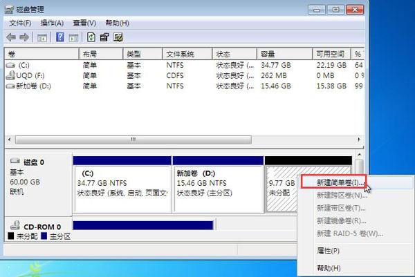 磁盘管理 - 新建简单卷