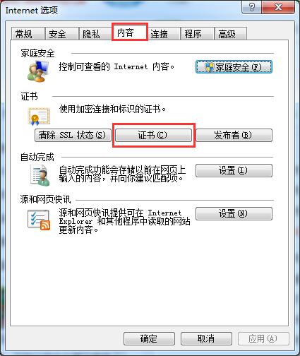 Internet 选项 - 内容 - 证书