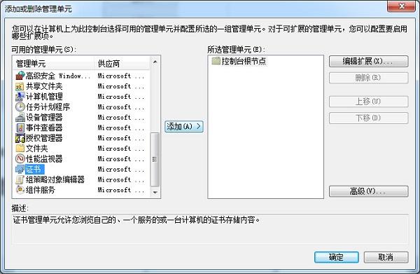 添加或删除管理单元