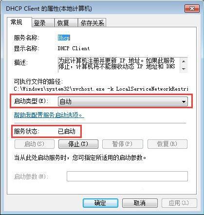 改DHCP服务为自动