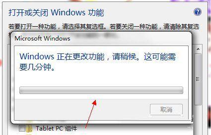 Windows 正在更改功能,请稍候。这可能需要几分钟
