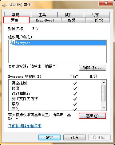 u盘属性 - 安全 - 高级