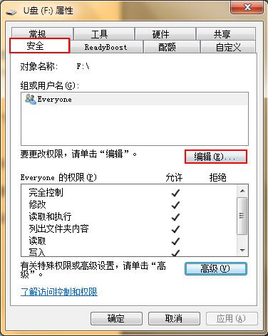 u盘属性 - 安全 - 编辑