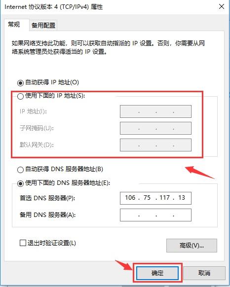 Internet协议版本4(TCP/IPv4)