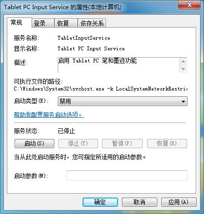Table PC input Service