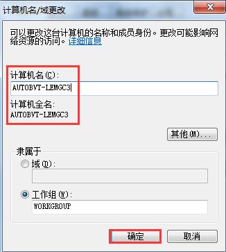 计算机名/域更改