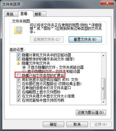 取消勾选隐藏已知文件的扩展名