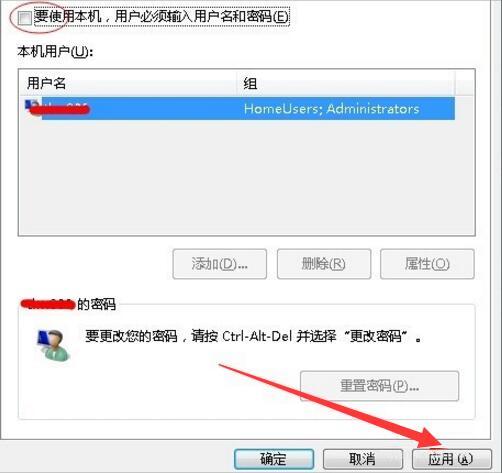 """取消勾选""""要使用本机,用户必须输入用户名和密码""""选项后按确定"""
