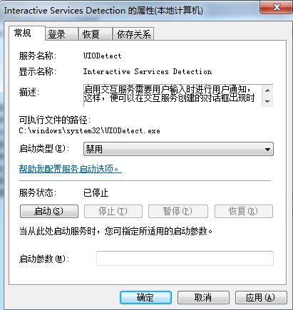 Interactive Services Detection 的属性