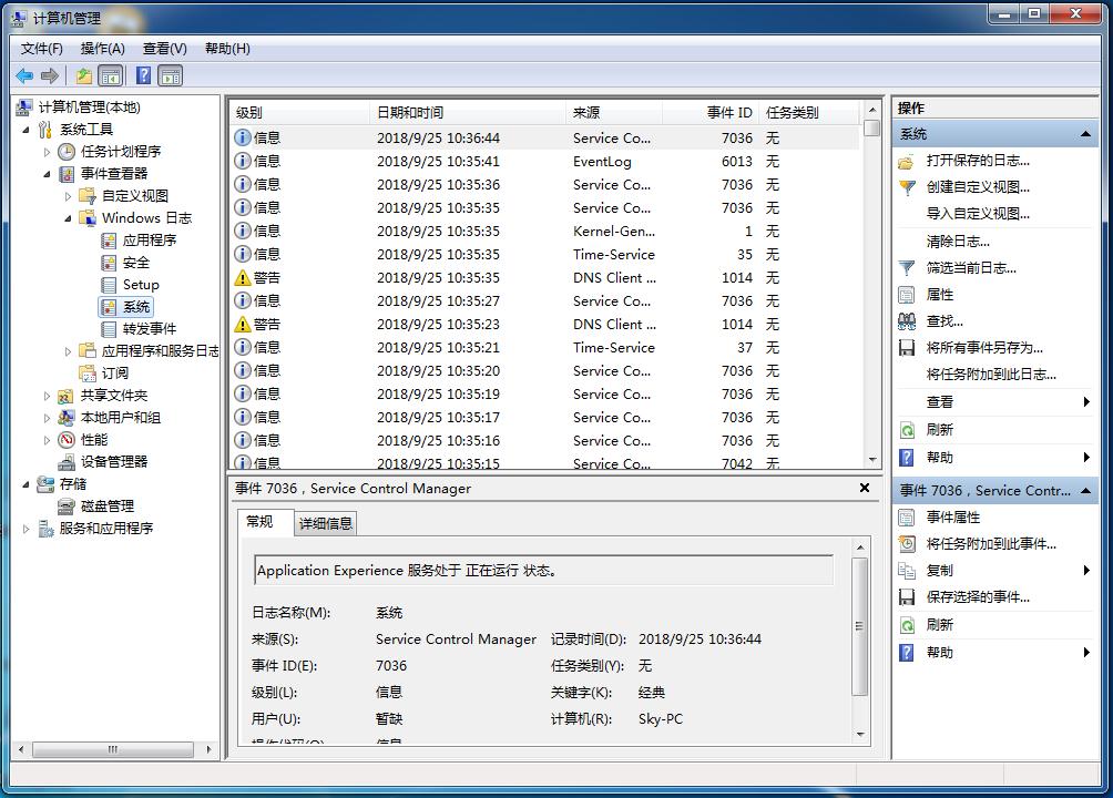计算机管理 - 事件查看器 - windows 日志 - 系统