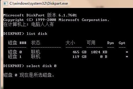 输入:select disk 0 并回车