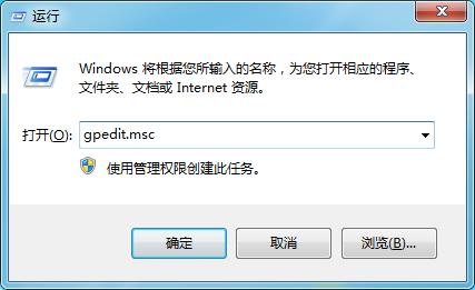 运行输入gpedit.msc