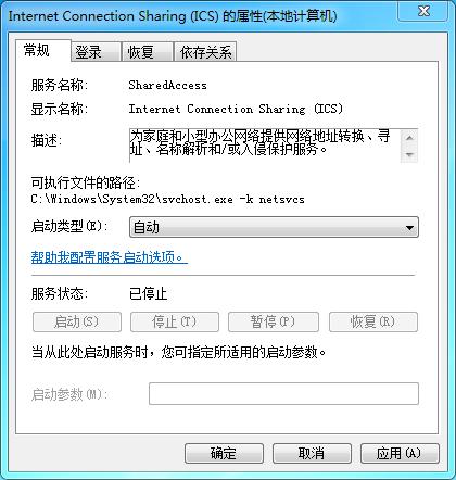 Internet Connection Sharing (ICS)