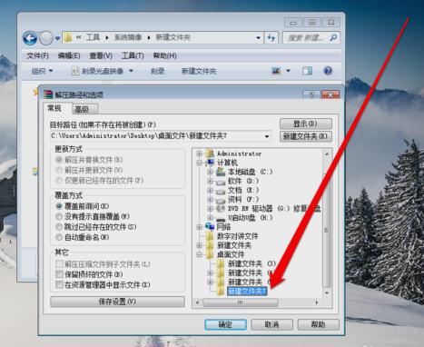 选择解压文件要保存的位置