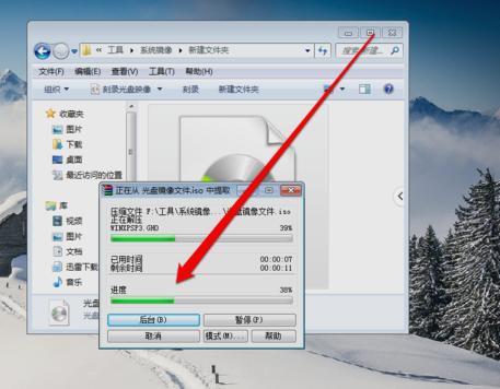 光盘映像文件解压过程
