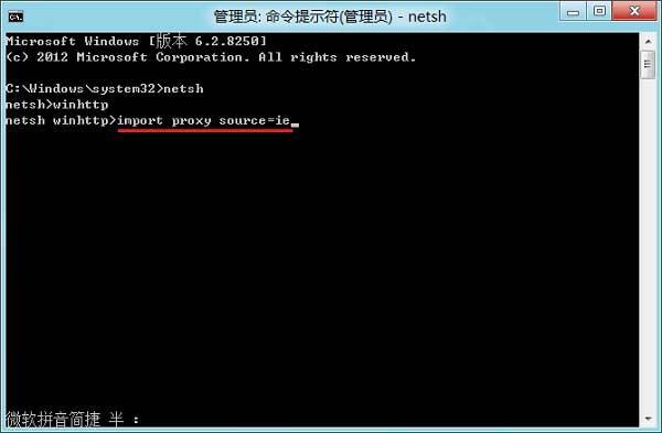 import proxy source=ie