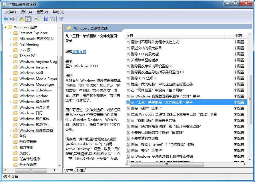 """本地组策略编辑器 - 从""""工具""""菜单删除""""文件夹选项""""菜单"""