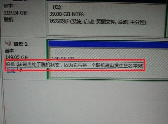 该磁盘处于脱机状态,因为它与另一个联机磁盘发生签名冲突