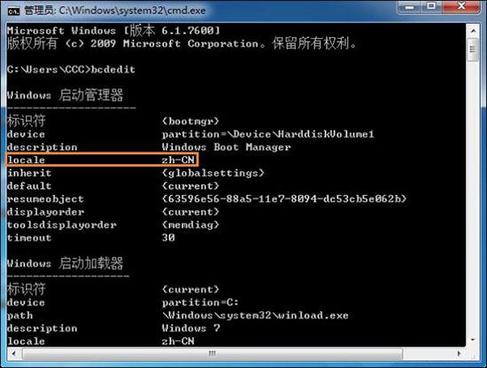 检查windows locale是否是中文