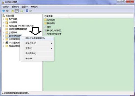 删除软件限制策略