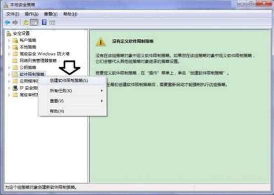 创建软件限制策略