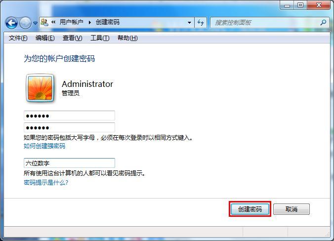 创建系统管理员密码