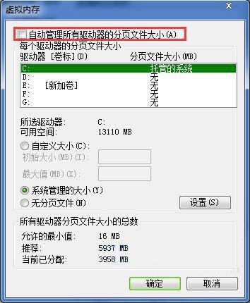 """虚拟内存 - 取消""""自动管理所有驱动器分页文件大小"""""""