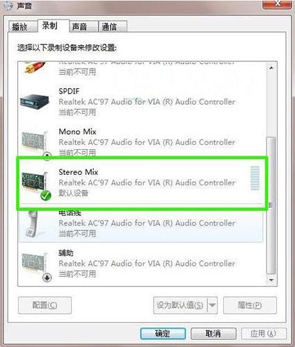 Stereo Mix设置为默认设备