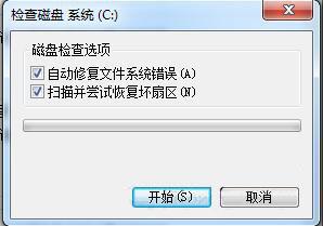 检查磁盘 系统(C:)