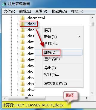 删除HKEY_CLASSES_ROOT.docx