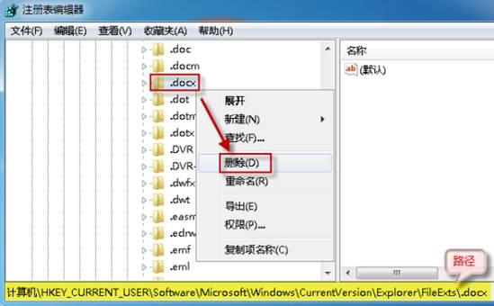 删除HKEY_CURRENT_USERSoftwareMicrosoftWindowsCurrentVersionExplorerFileExts.docx