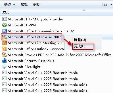 """右击 Microsoft Office 2007/2010,选择""""更改"""""""