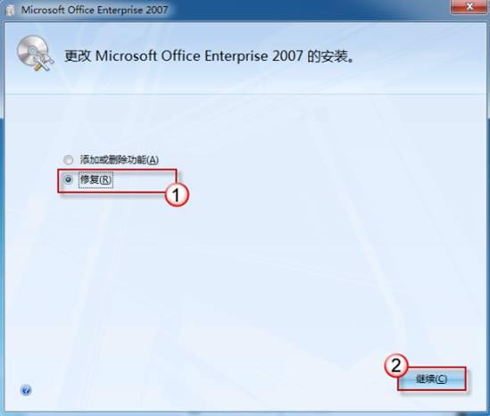 修复Microsoft Office