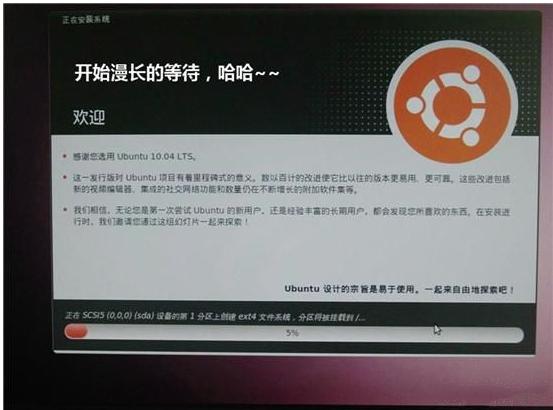 ubuntu 安装过程