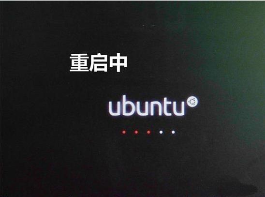 重启Ubuntu