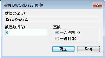 编辑 DWORD (32位)值